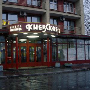 Гостиница «Киевская». Входная группа