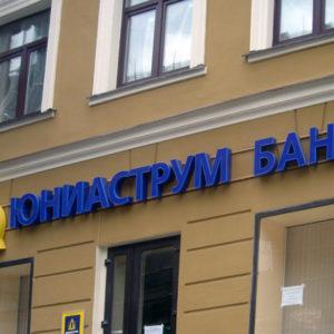 Юниаструм Банк. Литейный
