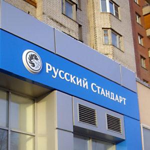 Русский стандарт. Офис на пр. Славы