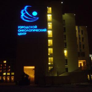 Городской онкологический центр