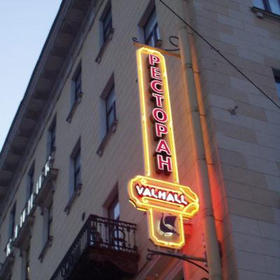 Ресторан «Валхалл». Световая консоль
