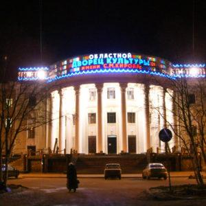 ДК им. С.М.Кирова. Мурманск