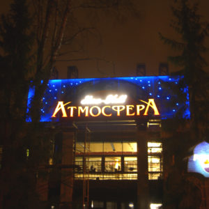 Шоу-Холл «Атмосфера»
