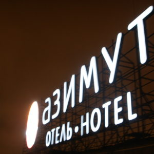 Отель «АЗИМУТ». СПб
