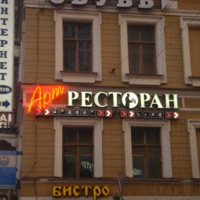 Art-Ресторан