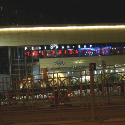 FRIDAY'S. Ресторан