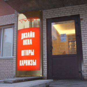 Фирма «УЮТ», СПб, Савушкина