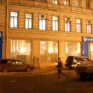Русский стандарт. Офис на Дегтярном пер.