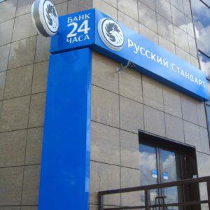 Новый офис банка «Русский Стандарт». Купчино
