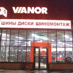 VIANOR. Сеть фирменных магазинов.