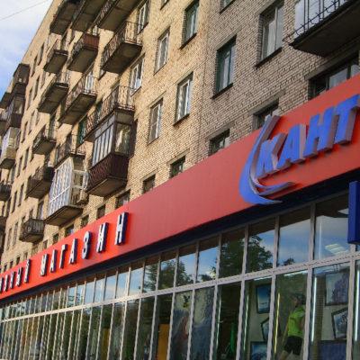 Спортивный магазин КАНТ. Гражданский пр.
