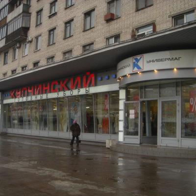 Универмаг «Купчинский»