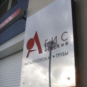 АГИС Сталь. Оформление центрального входа