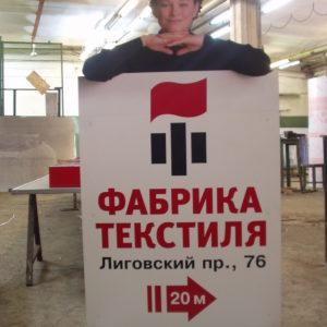 Ростовая фигура «Фабрика Текстиля» мобильная