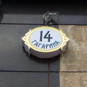 ПРАЗДНИК. Световой адрес дома