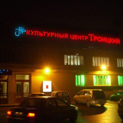 Культурный Центр Троицкий