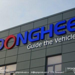 Вывеска завода DONGHEE (группа Hyundai)