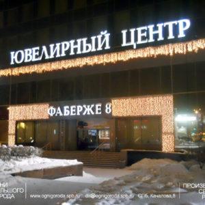 Новогоднее оформление фасадов. Русские Самоцветы