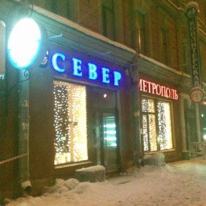 СЕВЕР-МЕТРОПОЛЬ. Магазин на Московском пр.