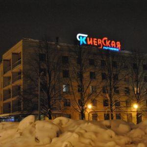 Гостиница «Киевская». Крышная установка