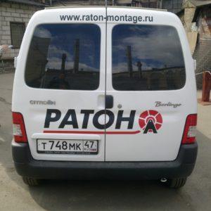 РАТОН. Оформление автобусов