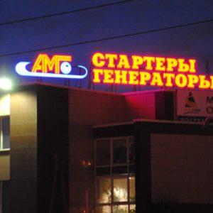 Компания АМГ. Крышная установка
