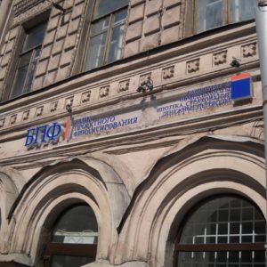 Банк БПФ. Офис на Невском пр.