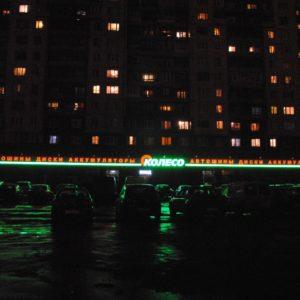 КОЛЕСО. Вывеска на Бухарестской