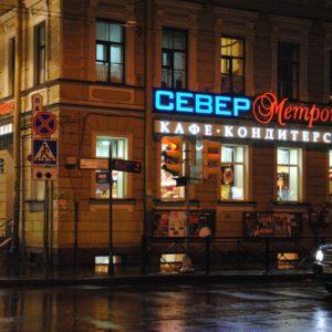 СЕВЕР-Метрополь. Магазин на Кирочной