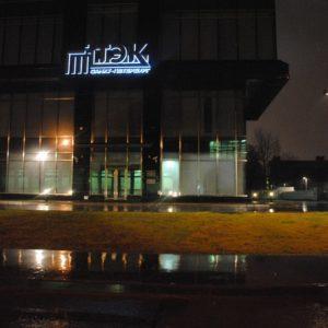 ГУП ТЭК. Центральный офис на Белоостровской 2.