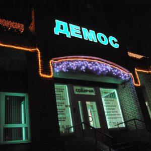 Клиника ДЕМОС. Новогоднее украшение фасада