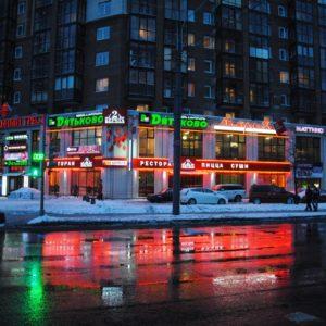 Два Берега. Ресторан на Коломяжском. Ребрендинг