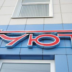 УЮТ. Центральный офис на Новикова
