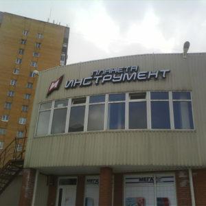 Планета Инструмент. Новый магазин в г. Сосновый Бор