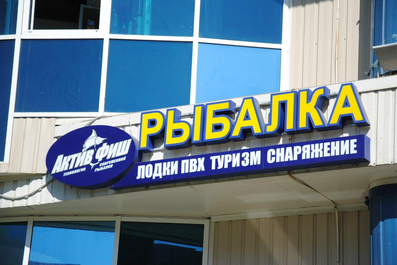 магазин рыболов планерная