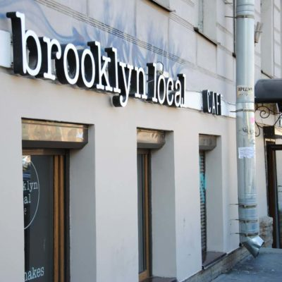 Бруклин Локал. Кафе на к.Грибоедова