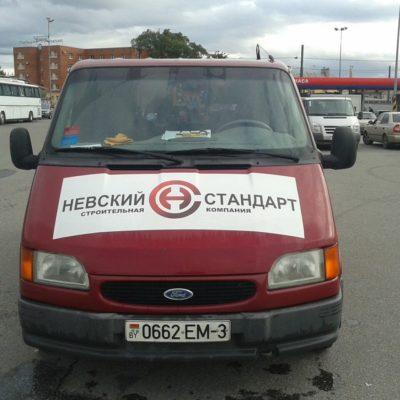 Невский стандарт. Оклейка автотранспорта