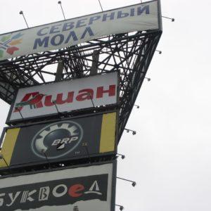 АШАН. Высотный монтаж банера в ТК Сити Молл