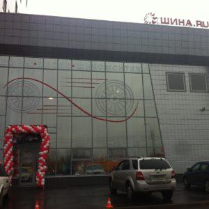 ШИНА РУ. Новый магазин на Портовой,15