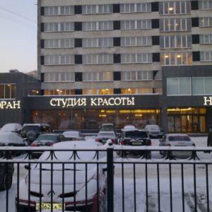 Гостиница Спутник. Фасадная реклама
