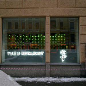 Вывеска ресторан YUSU.