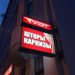 Фирма УЮТ. Новая консоль на Ленина.