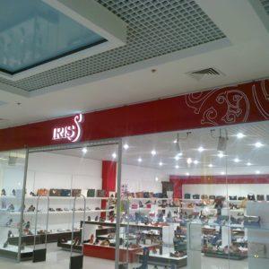 ИРИС. Новый магазин в ТК Балкания Нова