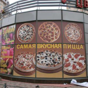 Пицца. Оклейка окон. Полноцветная широкоформатная печать