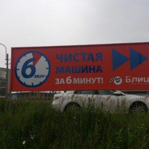 Новый рекламный щит на Блюхера.