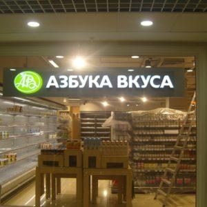 Азбука Вкуса. Рекламное оформление торгового зала