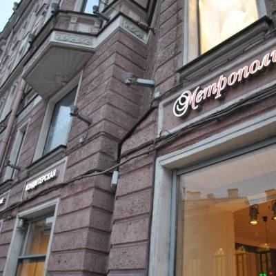 Новый магазин «СЕВЕР-Метрополь» на Каменноостровском