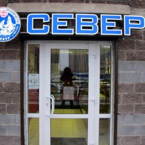 Новый магазин СЕВЕР в Девяткино