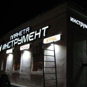 Планета Инструмент. Новый магазин в Новгороде