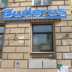 Buderus. Новая вывеска магазина отопительной техники